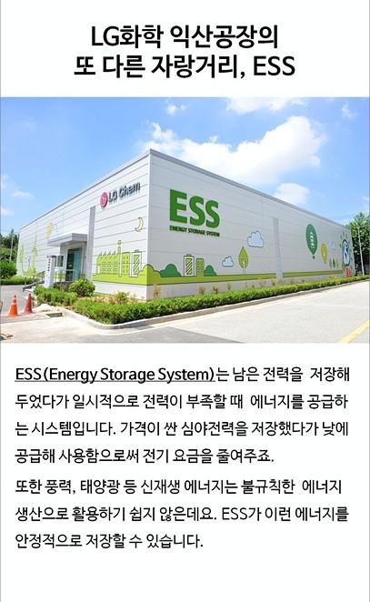 ESS는 신재생에너지로 각광받고 있습니다.