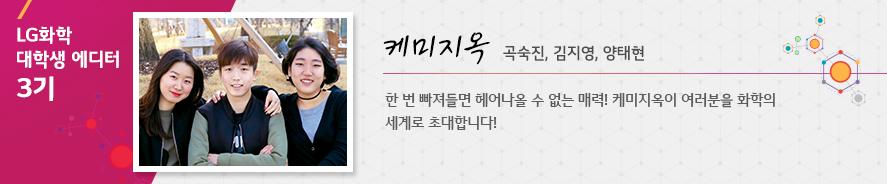 케미지옥 곡숙진, 김지영, 양태현 한 번 빠져들면 헤어나올 수 없는 매력! 케미지옥이 여러분을 화학의 세계로 초대합니다!