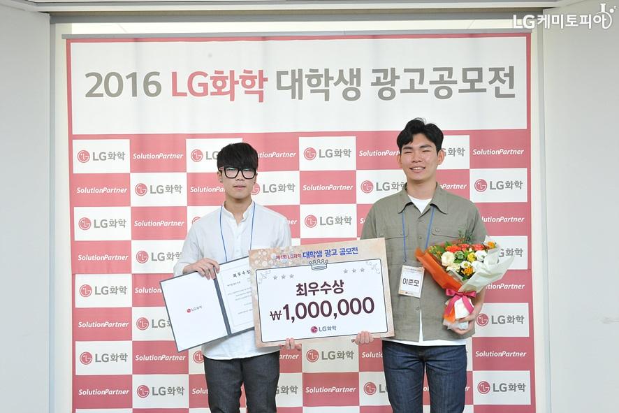 2016 LG화학 대학생 광고공모전 최우수상 수상자들 2명 포토존에서 포즈를 취하고 있다.