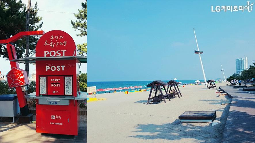 (좌)'추억의 느린 우체통'이라고 쓰여진 빨간색 우체통, (우)파란 하늘 아래 넓은 해수욕장이 보인다.