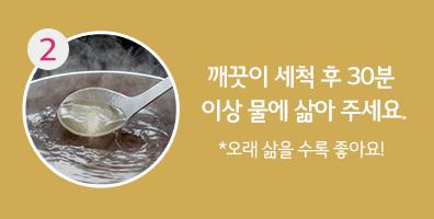 2. 깨끗이 세척 후 30분 이상 물에 삶아 주세요. *오래 삶을 수록 좋아요!