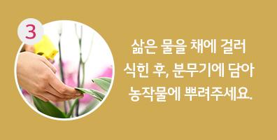 3. 삶은 물을 채에 걸러 식힌 후, 분무기에 담아 농작물에 뿌려주세요.