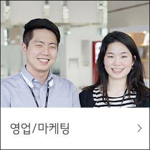 영업/마케팅 직군의 남녀 직원 두 분이 활짝 미소를 짓고 계신다.