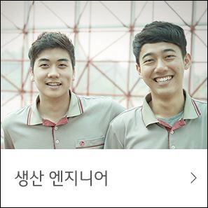 익산공장 생산 엔지니어 두 분이 활짝 미소를 짓고 계신다.