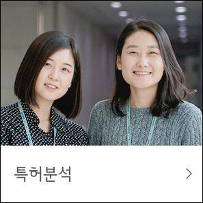 특허분석 직군의 여자 직원 두 분이 활짝 웃고 계신다.