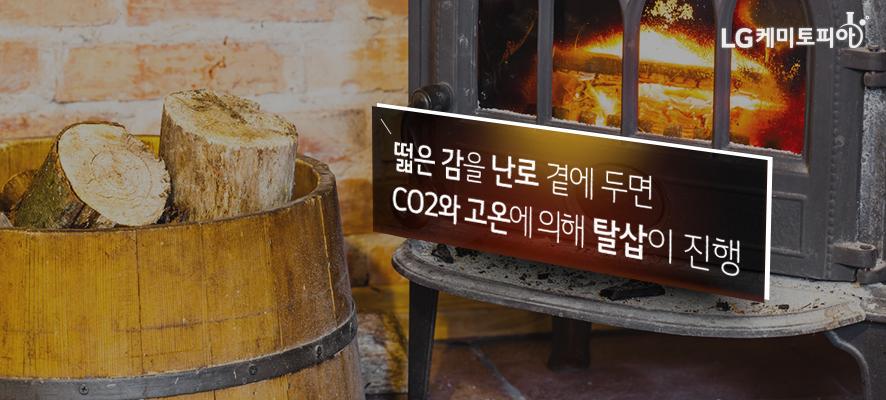 떫은 감을 난로 곁에 두면 CO2와 고온에 의해 탈삽이 진행(벽난로 앞에 장작 나무가 쌓여 있다.)