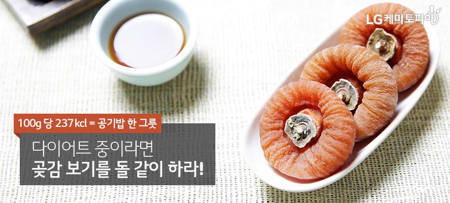 100g 당 237kcl = 공기밥 한 그릇! 다이어트 중이라면 곶감 보기를 돌 같이 하라!(테이블 위에 찻잔엔 차가, 다과 접시엔 곶감 3개가 놓여있다.)