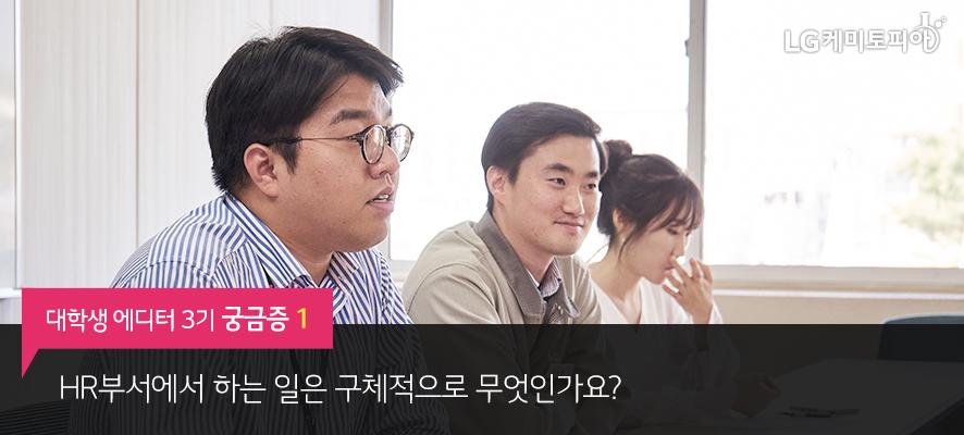 대학생 에디터 3기 궁금증1. HR부서에서 하는 일은 구체적으로 무엇인가요?(LG화학 여수공장 HR부서 남자 선배 2명이 테이블에 나란히 앉아 미소를 짓고 있다.)