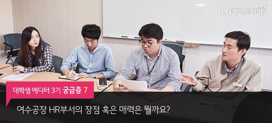 대학생 에디터 3기 궁금증7. 여수공장 HR부서의 장점 혹은 매력은 뭘까요?(LG화학 여수공장 HR부서 남자 선배 2명과 대학생 에디터 2명이 테이블에 나란히 앉아 있다. 뒷 쪽으로 화이트보드가 보인다.)
