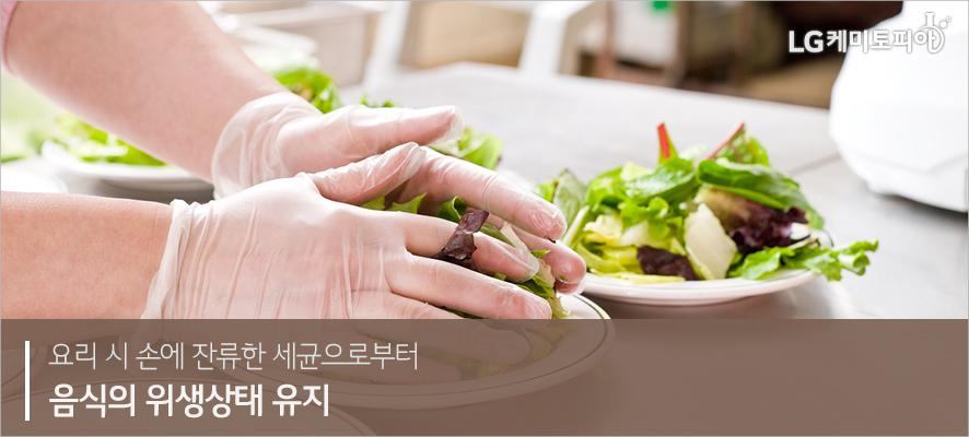 요리 시 손에 잔류한 세균으로부터 음식의 위생상태 유지