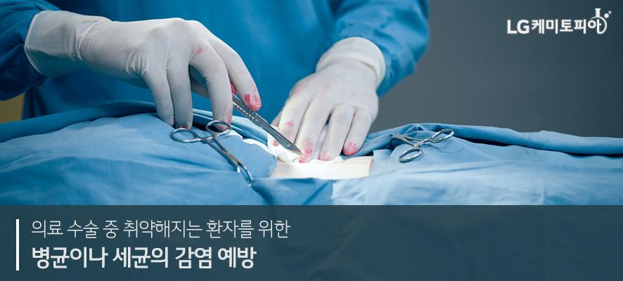 의료 수술 중 취약해지는 환자를 위한 병균이나 세균의 감염 예방