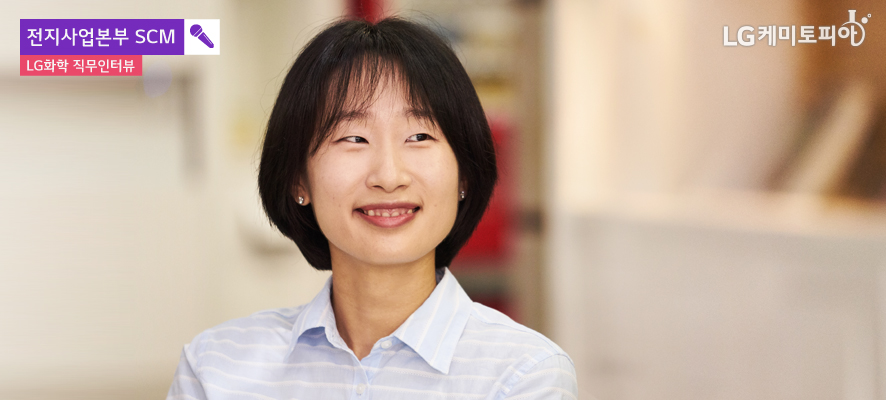 전지사업본부 SCM LG화학 직무인터뷰(김태경 대리가 미소를 짓고 있다.)