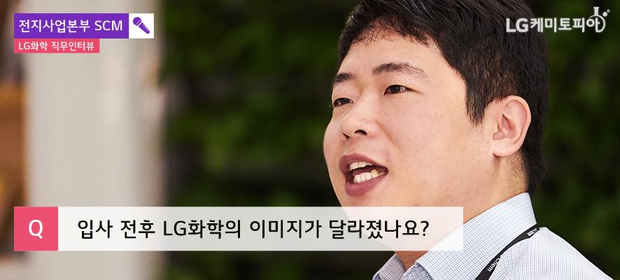 전지사업본부 SCM LG화학 직무인터뷰, 입사 전후 LG화학의 이미지가 달라졌나요?(김우영 대리가 말을 하고 있는 모습)