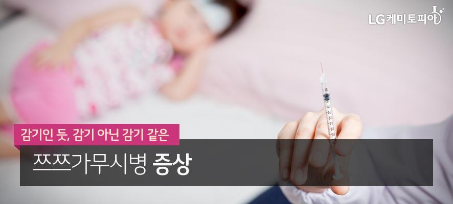 감기인 듯, 감기 아닌 감기 같은 쯔쯔가무시병 증상(침대에 어린아이가 누워있고 옆에서 주사기를 들고 있는 손이 보인다.)