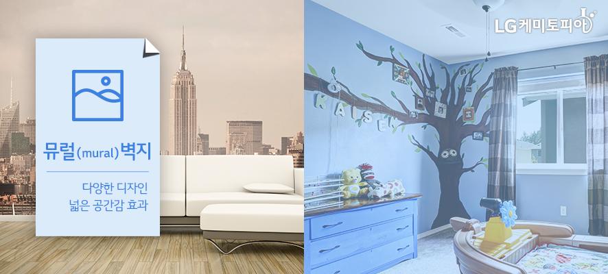 뮤럴(mural)벽지 - 다양한 디자인/넓은 공간감 효과:(좌)고층빌딩이 즐비한 도시 사진의 포인트벽지, (우)아기 침대와 서랍장이 있는 방에 파랑색 바탕의 벽지 위에 큰 나무 한그루가 그려져 있다.