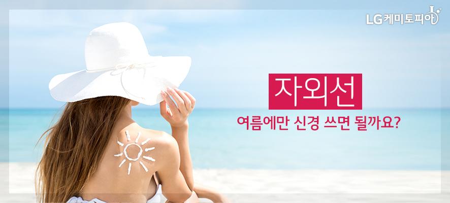 자외선, 여름에만 신경 쓰면 될까요?(해변에 앉아있는 흰색 바캉스모자를 쓴 여자의 뒷모습)