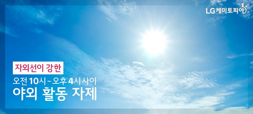 자외선이 강한 오전10시~오후 4시사이 야외 활동 자제(파란 하늘에 구름과 해가 떠있는 모습)