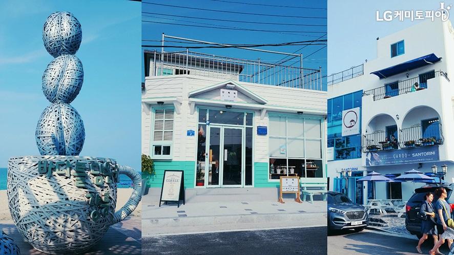 (좌)바다를 담은 커피 강릉[커피 잔 위로 커피 콩 3알이 올라가 있는 모형], (중앙)푸른 하늘 아래 에메랄드색 벽돌로 지어진 카페의 전경, (우)흰색과 파란색 페인트가 칠해져 있는 카페 앞에 차들이 주차되어 있고 사람들이 걸어가고 있다.
