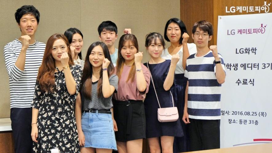 LG화학 대학생 에디터 3기 단체 사진으로 모두 한쪽 팔을 들어올린 포즈를 취하고 있다.