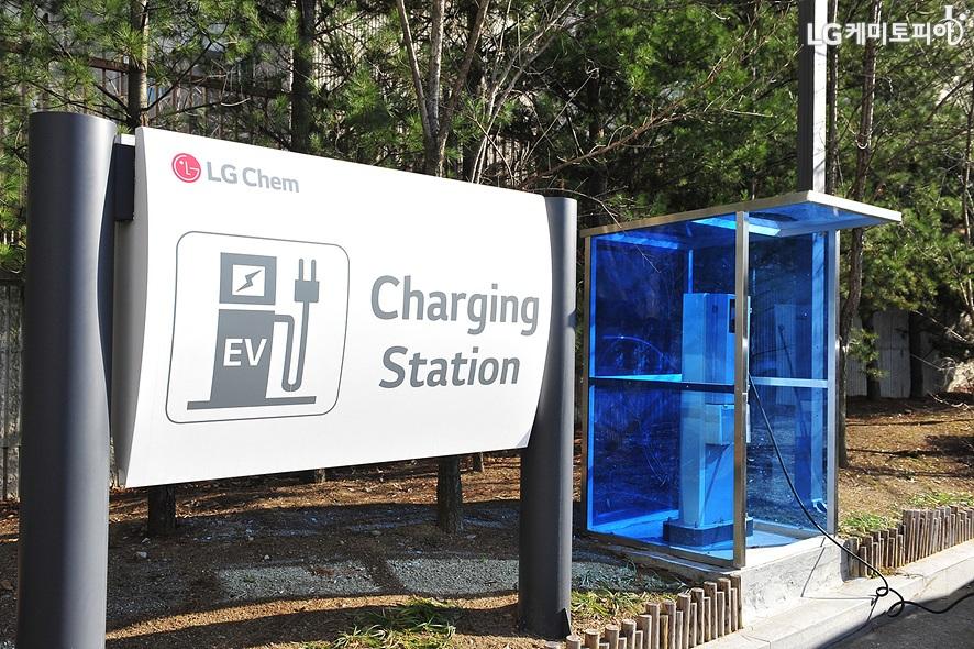 오산에 위치한 LG화학 리더십센터 內 전기차 충전소의 모습-(LG Chem-charging Station)
