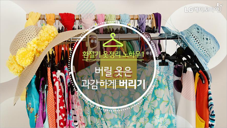 환절기 옷정리 노하우1: 버릴 옷은 과감하게 버리기