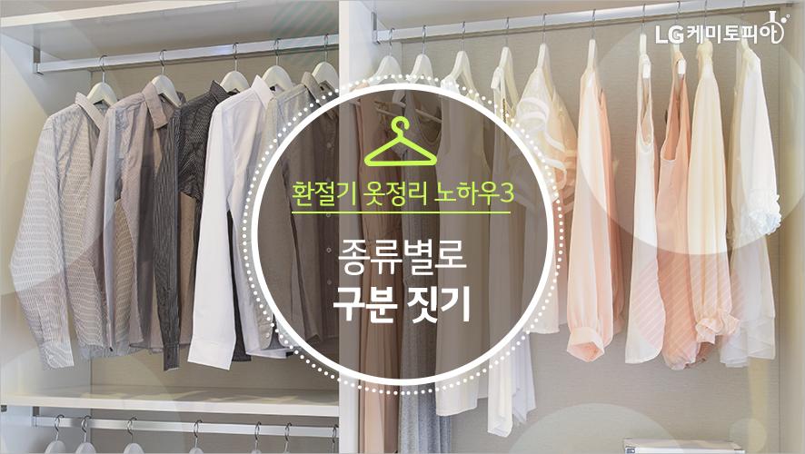 환절기 옷정리 노하우3: 종류별로 구분 짓기