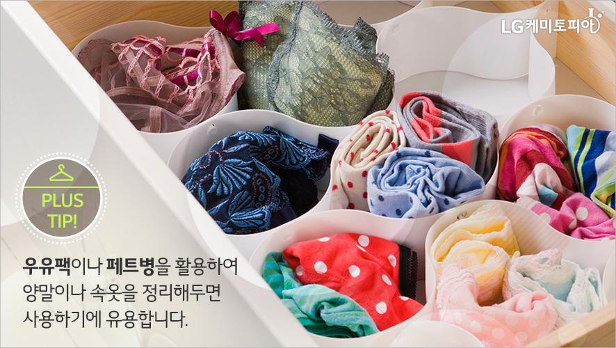 PLUS TIP! 우유팩이나 페트병을 활용하여 양말이나 속옷을 정리해두면 사용하기에 유용합니다.