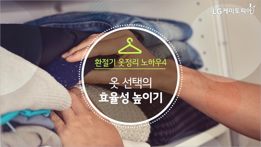 환절기 옷정리 노하우4: 옷 선택의 효율성 높이기