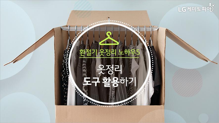 환절기 옷정리 노하우5: 옷정리 도구 활용하기(종이 박스에 옷들이 정리되어 걸려있다.