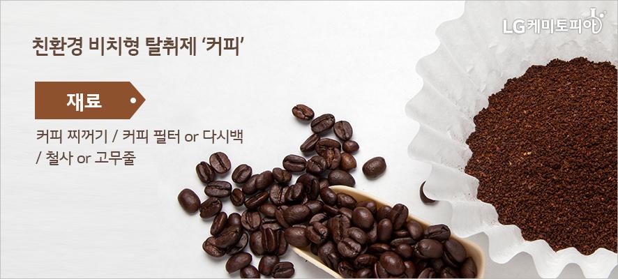 친환경 비치형 탈취제 '커피' -재료: 커피 찌꺼기/ 커피 필터 or 다시백/ 철사 or 고무줄(커피 가루와 커피 콩 사진)