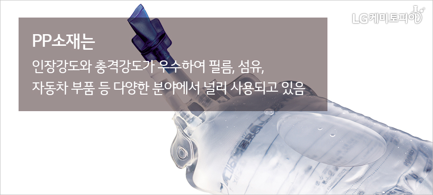 PP소재는 인장강도와 충격강도가 우수하여 필름, 섬유, 자동차 부품 등 다양한 분야에서 널리 사용되고 있음