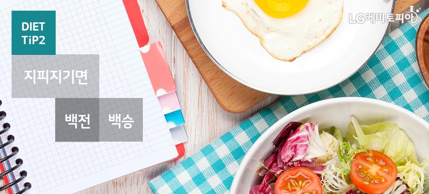 DIET TiP2: 지피지기면 백전 백승(계란후라이와 샐러드 사이에 노트가 있다.)