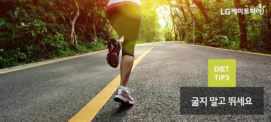 DIET TiP3: 굶지 말고 뛰세요(러닝화를 신은 사람이 운동복을 입고 도로 위를 달리고 있다.)