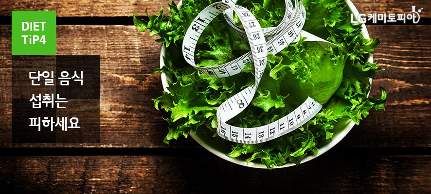 DIET TiP 4: 단일 음식 섭취는 피하세요(샐러드 위에 줄자가 있다.)