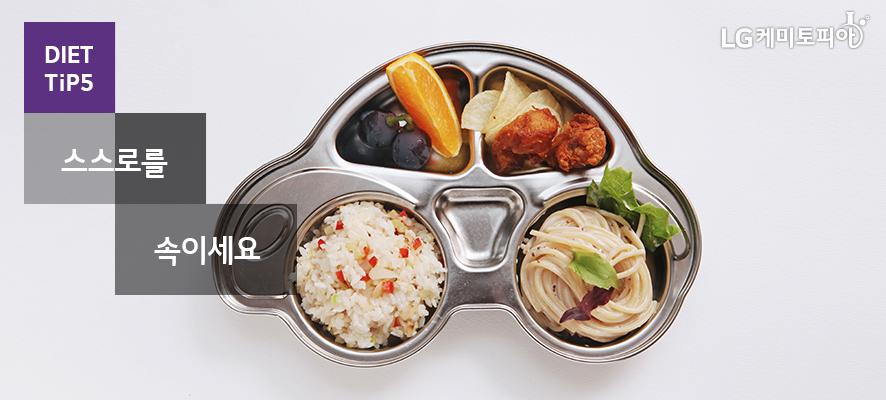 DIET TiP5: 스스로를 속이세요(작은 식판 위에 소량씩 들어있는 음식)