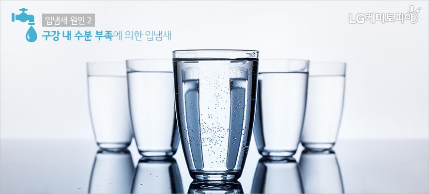 입냄새 원인2: 구강 내 수분 부족에 의한 입냄새(5개의 물컵에 물이 가득 담겨져 있다.)