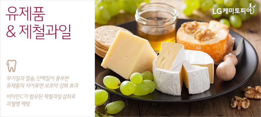 유제품&제철과일! 무기질과 칼슘, 단백질이 풍부한 유제품의 치아표면 보호막 강화 효과, 비타민C가 함유된 제철과일 섭취로 괴혈병 예방