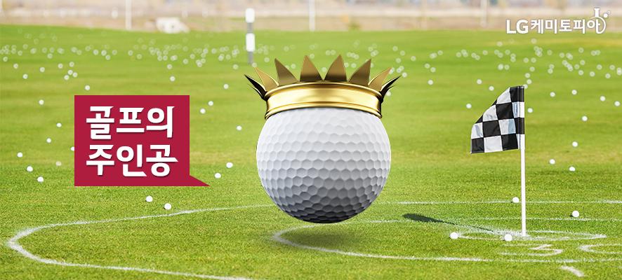 골프 잔디위에 골프공들이 많이 있고 그 중 하나가 왕관이 씌어져있다. 골프의 주인공 '골프공'
