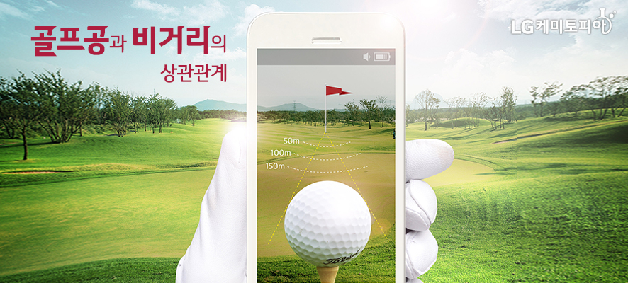 골프공과 비거리의 상관관계(스마트폰을 통해 골프공과 비거리를 확인하고 있다.)