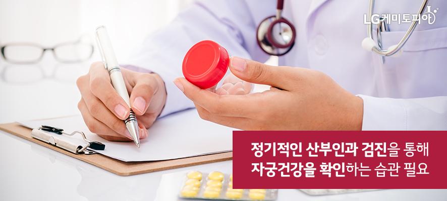 정기적인 산부인과 검진을 통해 자궁건강을 확인하는 습관 필요