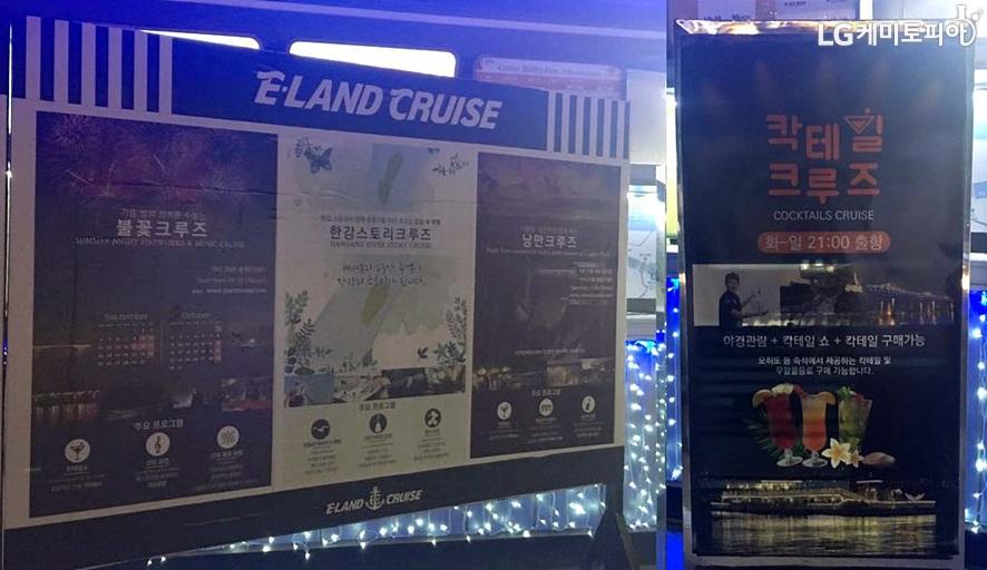 크루즈 소개 포스터가 종류별로 게시판에 붙어있다.