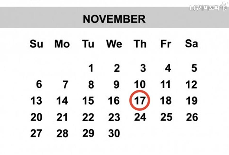 수능이 있는 11월 달력에 17일에 붉은색 동그라미가 쳐져있다.