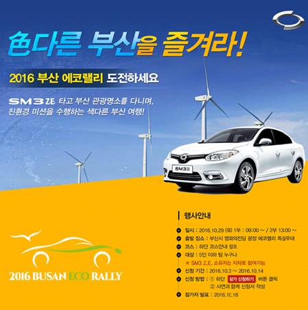 2016 부산 에코랠리 홍보용 포스터