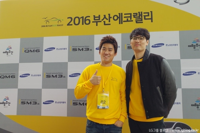 LG그룹 블로그 www.lgblog.co.kr(2016 부산 에코랠리 포토존에서 관계자 두 사람이 포즈를 취하고 있다.)