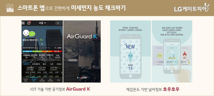 스마트폰 앱으로 간편하게 미세먼지 농도 체크하기: IOT 기술 기반 공기정보 'AirGuard K'[예시된 이미지 상에서는 통합 대기환경지수:76 로 되어 있으며 AirGuard K 실행 시 화면에 나타나는 정보들을 안내하고 있습니다.]/체감온도 기반 날씨정보 '호우호우'[여러분, 안녕하세요 호우호우 1.5버전이 나왔어요 새로 더해진 날씨 카드들이 내일은 오늘보다 더운지 비가 오는지, 바깥 공기는 어떤지 알려줘요]