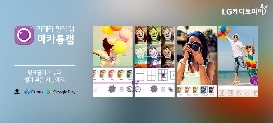 카메라 필터 앱 '마카롱캠': 핑크필터 기능과 셀카 무음 기능까지![다운로드-iTunes, Google Play]