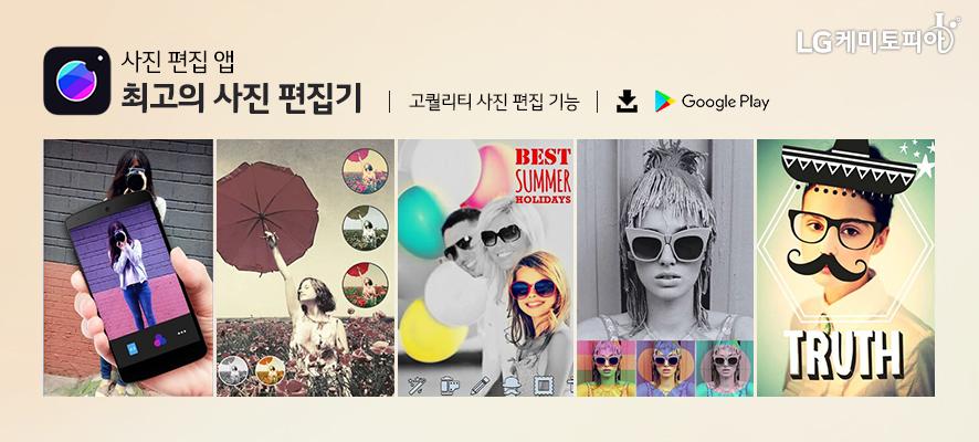 사진 편집 앱 '최고의 사진 편집기':고퀄리트 사진 편집 기능[다운로드-Google Play]