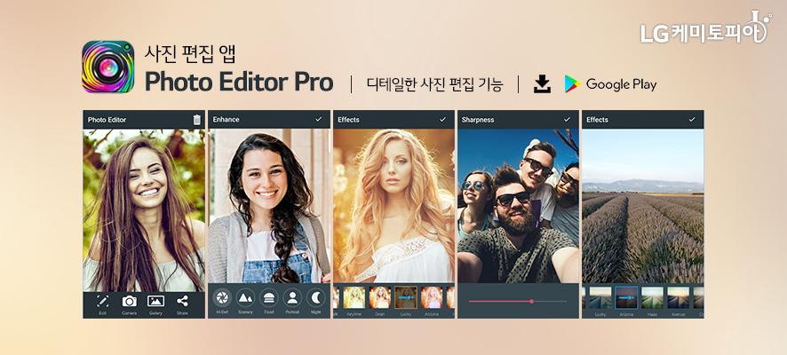 사진 편집 앱 'Photo Editor Pro': 디테일한 사진 편집 기능[다운로드-Google Play]