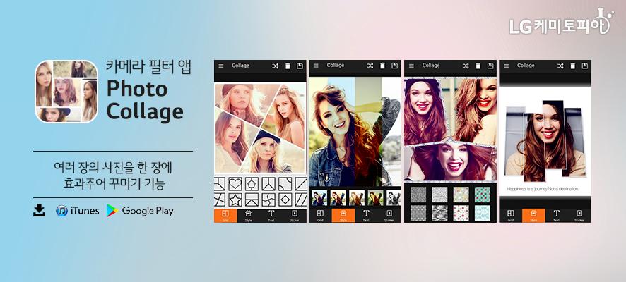 카메라 필터 앱 'Photo Collage': 여러 장의 사진을 한 장에 효과주어 꾸미기 기능[다운로드-iTunes, Google Play]