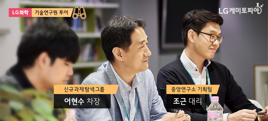 신규과제탐색그룹 어현수 차장, 중앙연구소 기획팀 조근 대리